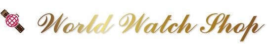 腕時計の通販サイトのワールドウォッチショップのブログです